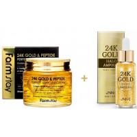 Ампульный крем для лица с золотом и пептидами + Сыворотка для лица ампульная с 24К золотом