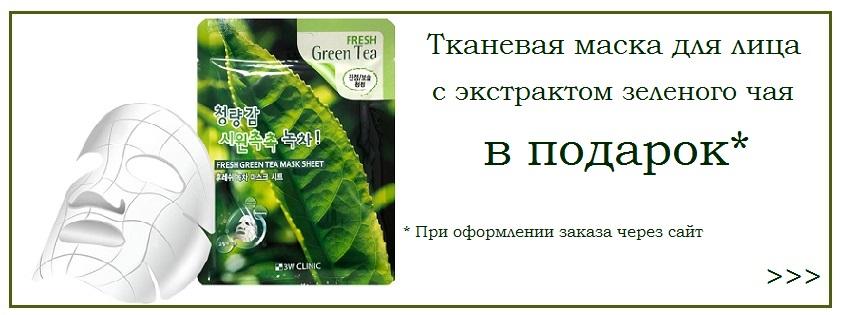 3wclinic_green_tea_mask_vesna_shop_ru