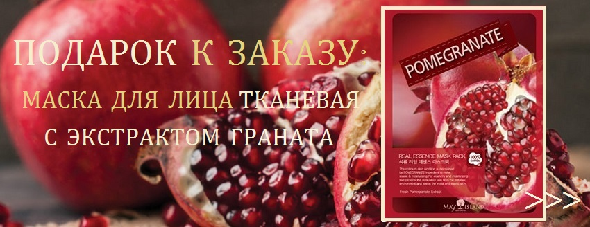 pomegranate-banner-mcl